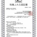 失敗しない有機jas認証を取得する方法【僕の実体験です:1年目】
