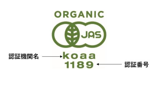 有機jasマークがついた食品を購入前に、マークの意味や読み方を学ぼう ...