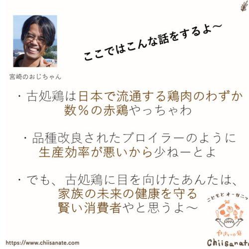 古処鶏は日本でわずか数%の銘柄赤鶏の説明画像