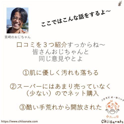 シャボン玉石鹸の口コミ説明画像
