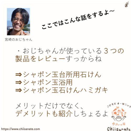 シャボン玉石鹸の3つの製品のレビュー画像