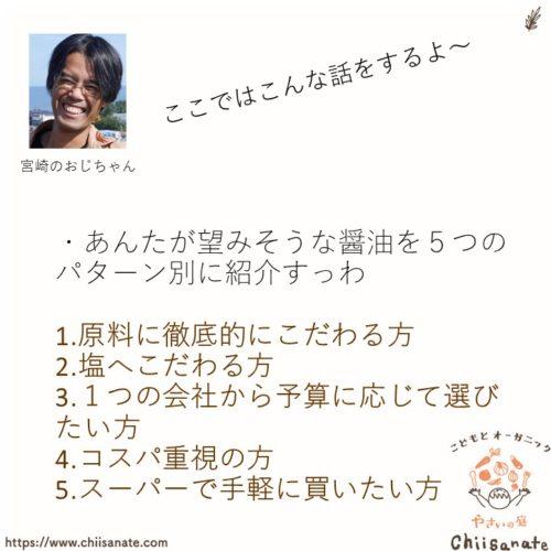おすすめする醤油5選【パターン別紹介】(説明画像)