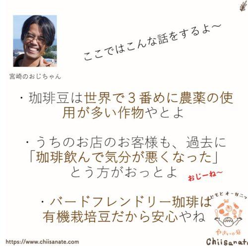【豆知識】珈琲豆は農薬使用が多い作物のトップ3にランクイン(説明画像)