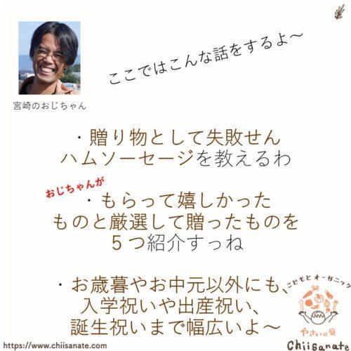 【経験談】贈り物として失敗しない無添加ハムソーセージ5選(説明画像)