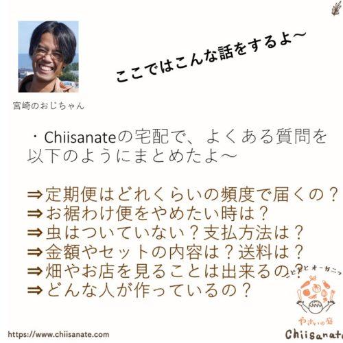 Chiisanateの有機野菜宅配でよくある質問(説明画像)