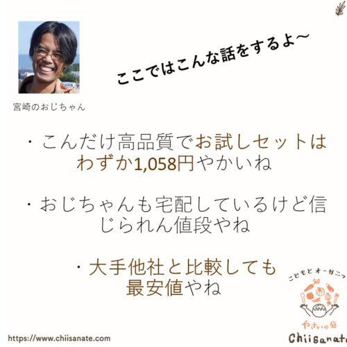 【他社比較】「坂ノ途中」のお試しセットの価格{かなりお得}(説明画像)