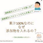 【ママ必読】濃縮還元とストレートの違い:果汁100%なのに添加物?