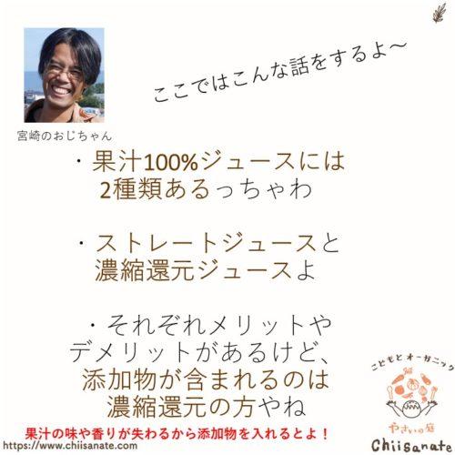 【ママ必読】濃縮還元とストレートの違い:果汁100%なのに添加物?(説明画像)