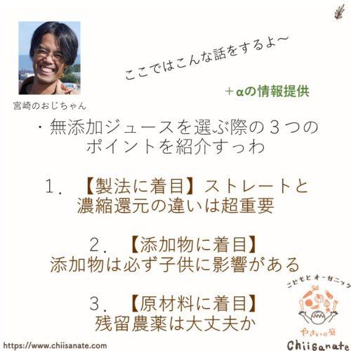 無添加ジュース選び方の3つのポイント【ママ必見です】(説明画像)
