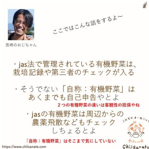 有機jasの「無農薬」と「自称有機」の無農薬の違い(説明画像)