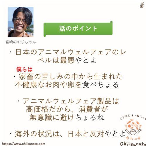 アニマルウェルフェア:日本の現状総まとめ(説明画像)