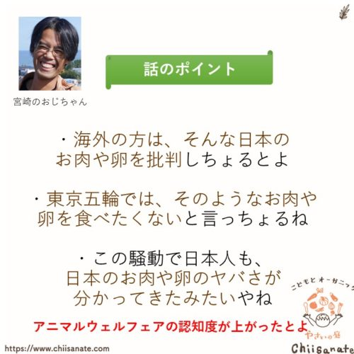 海外から批判される日本のアニマルウェルフェア(説明画像)