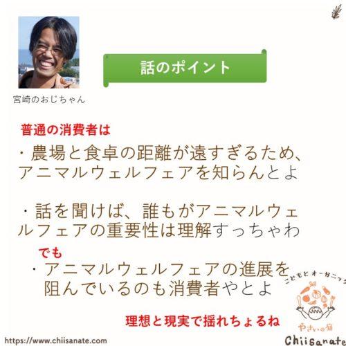 アニマルウェルフェアの理想と現実で揺れる日本(説明画像)