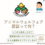 【日本初】アニマルウェルフェア認証とは【結論:第三者のお墨付き】