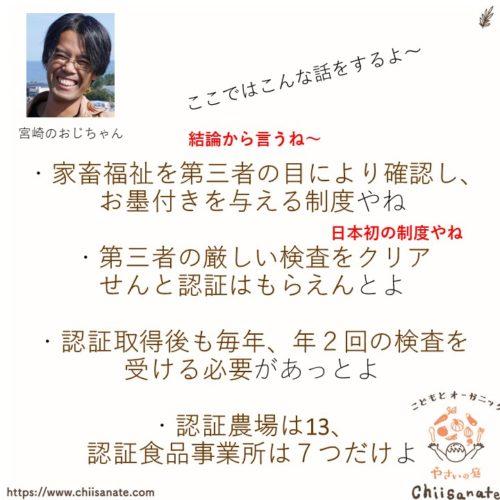 【日本初】アニマルウェルフェア認証とは【結論:第三者のお墨付き】(説明画像)