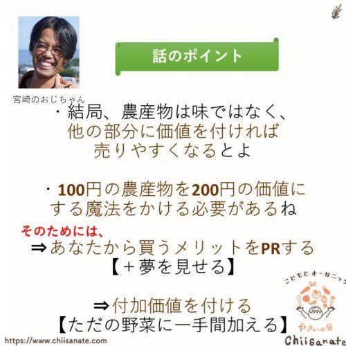 脱サラ有機農業で成功する方法=100円を200円の価値にする(説明画像)