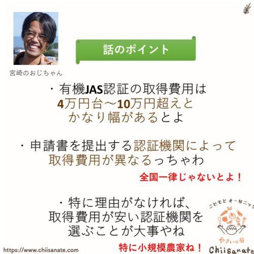 【要注意】有機JAS認証の取得費用は認証機関で違う(説明画像)