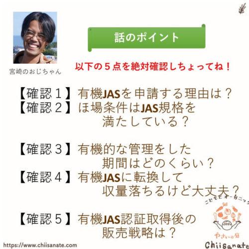【初めての有機JAS申請】失敗回避のための5つの重要な確認事項(説明画像)