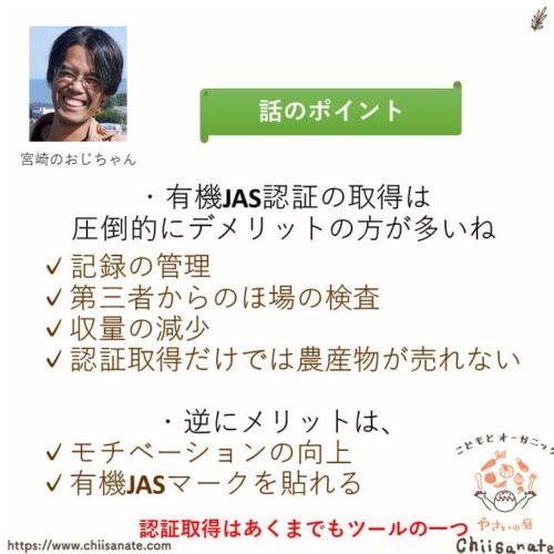 【体験談】農家が有機JASを取得するメリットとデメリット(説明画像)