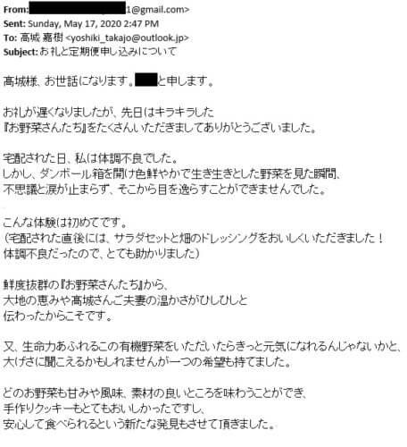 宮崎在住のお客様の口コミ画像2