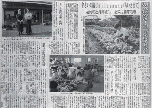 Chiisanateの新聞記事