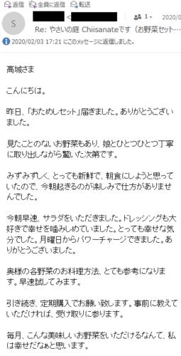 宮崎在住のお客様の口コミ画像1