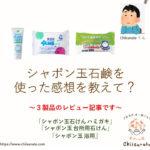 シャボン玉石鹸(台所・浴用・歯磨き)を使った感想【生活に必須です】