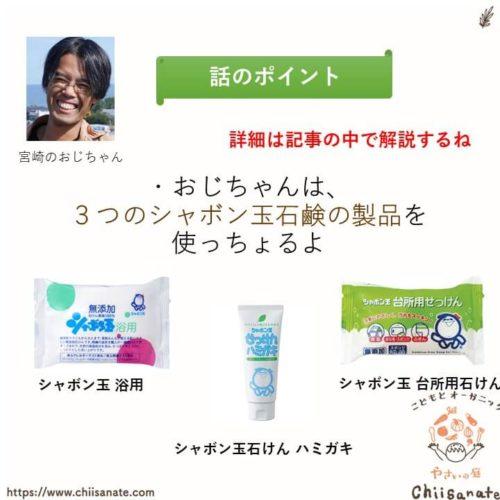 シャボン玉石鹸(台所・浴用・歯磨き)を使った感想(説明画像)