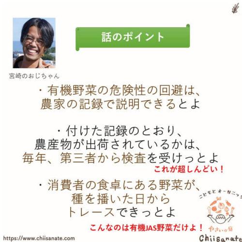 ・有機野菜の危険の回避は記録で説明できる(説明画像)