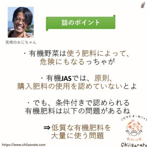 【問題あり】有機野菜は肥料で危険になる!(説明画像)