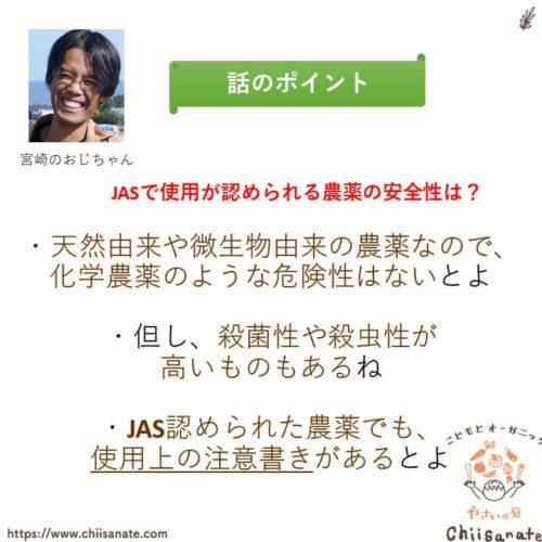 有機(JAS)野菜に使用される農薬は安全なのか【問題ないがリスクもある】(説明画像)