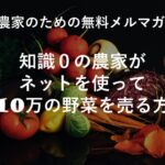 無料メルマガ|農家がネットを使って月10万円売る方法